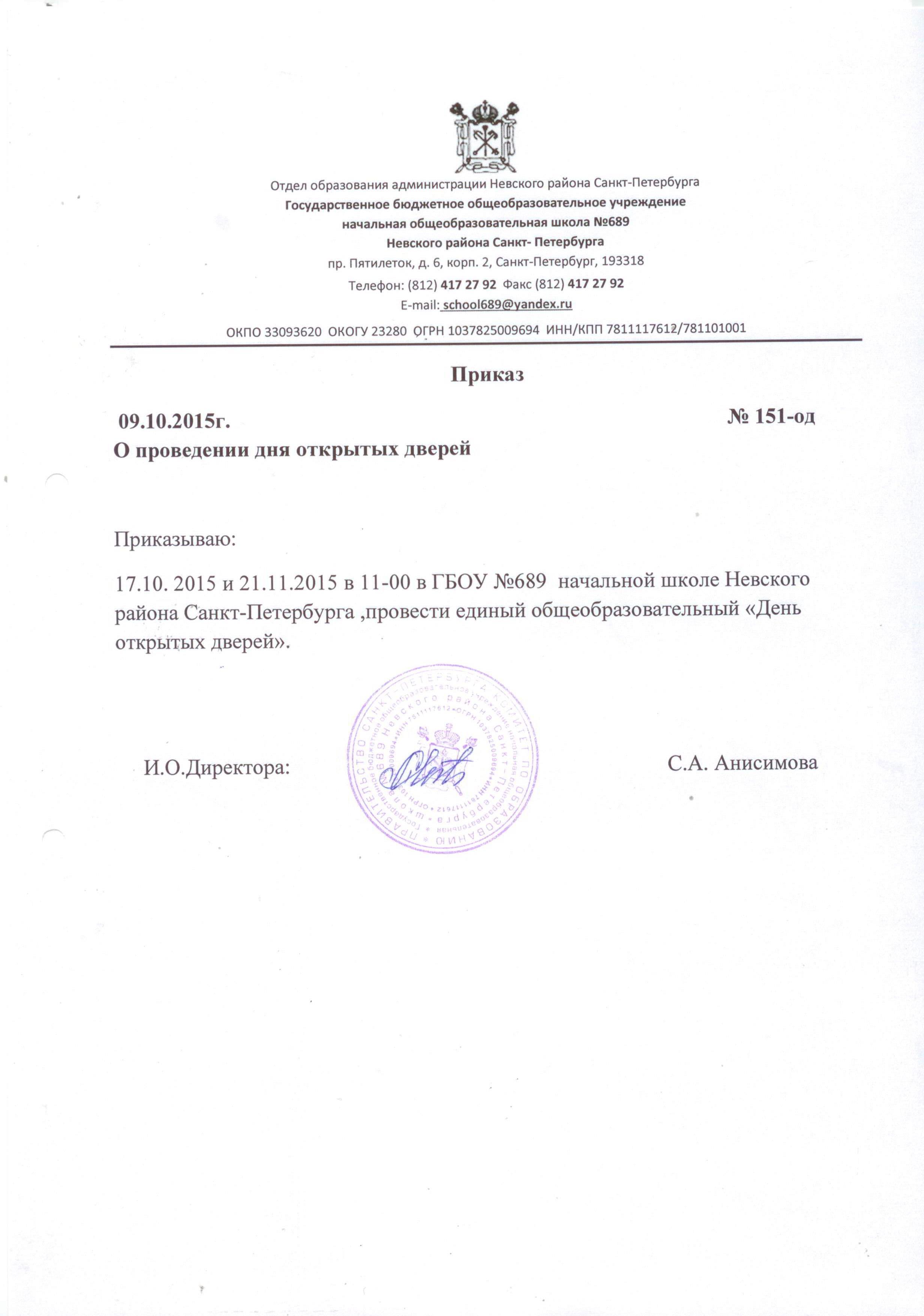 должностная инструкция заместителя директора по увр центра внешкольной работы