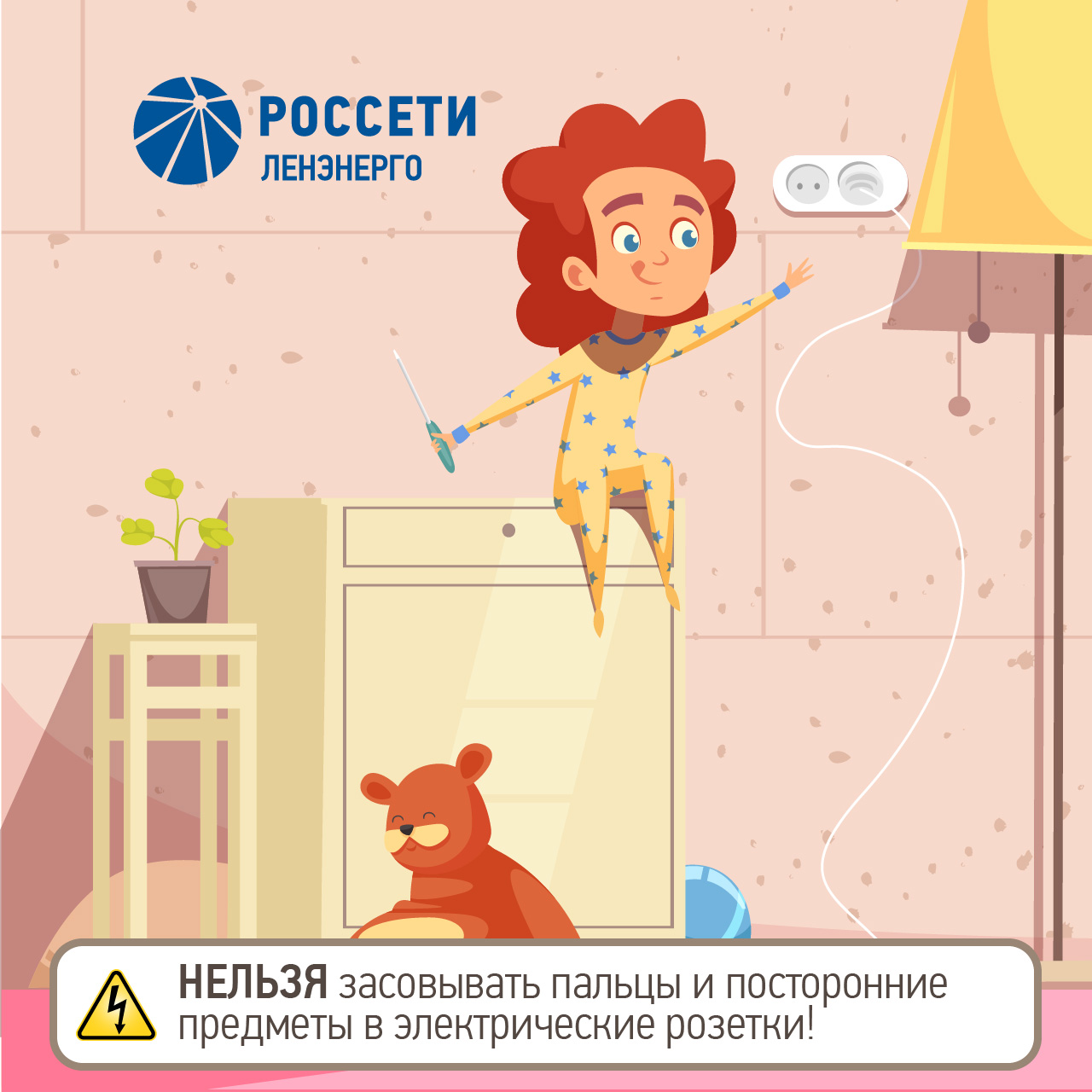 Home safety insta 03